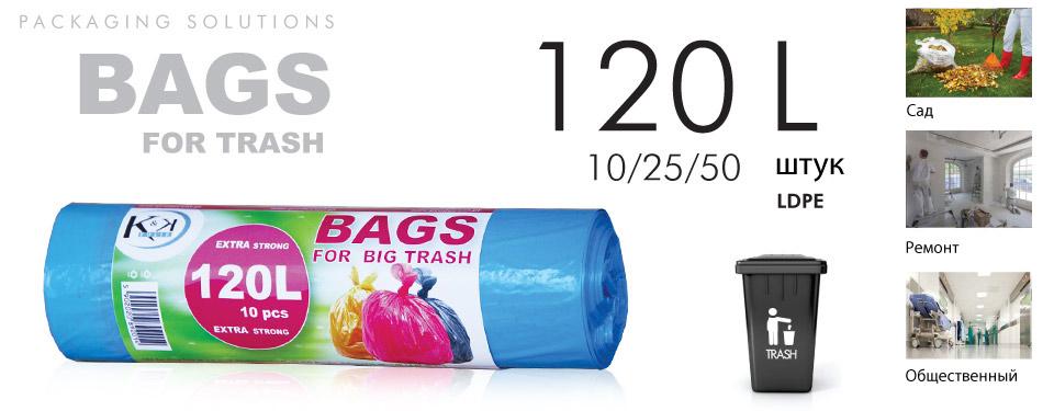 Мешки для мусора 120л
