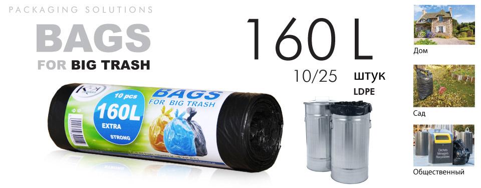 Мешки для мусора 160л