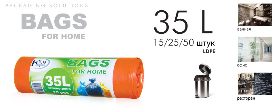 Мешки для мусора 35л